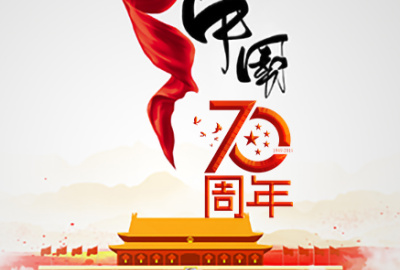 K&G VISUAL welcomes you to the 70th anniversary of National Day