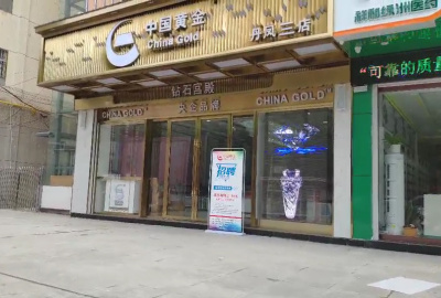Shangluo city, shaanxi province, China gold case exhibition